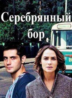 Серебряный бор 15,16 серия (21.12.2017)