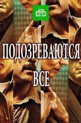 """Подозреваются все 26 серия """"Сухарик""""  (18.12.2017)"""
