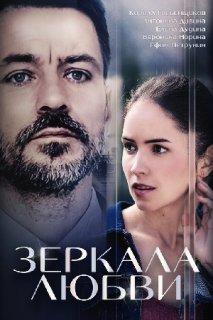Зеркала любви 1,2,3,4 серия (23.12.2017)