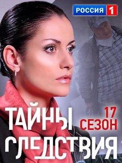 """Тайны следствия-17 """"Достойный представитель"""", 1-я и 2-я серии 19.12.2017"""