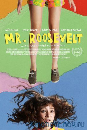Мистер Рузвельт (Mr. Roosevelt) 2017