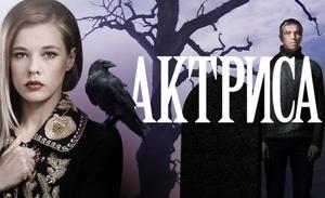 Актриса 1,2,3,4 серия (28.12.2017)