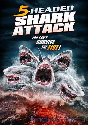 Нападение пятиглавой акулы 5 (Headed Shark Attack) 2017