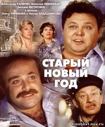 Старый Новый год / 1980 /