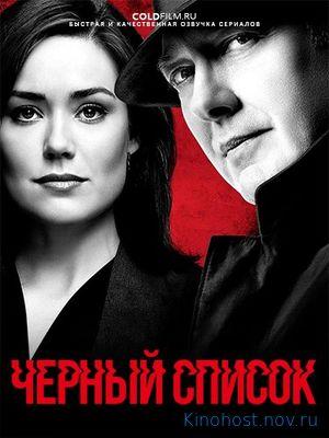 """Чёрный список 5 сезон 10 серия """"Информатор (№118)"""" 11.01.2018"""