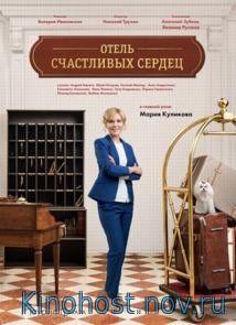 Отель счастливых сердец 1, 2, 3, 4 серия (2017)