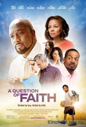 Вопрос веры (2018)