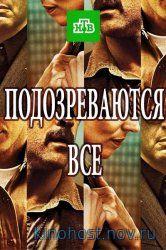 """Подозреваются все """"Девять дней"""" (12.01.2018)"""