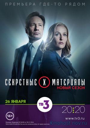 Секретные материалы 11 сезон 2 серия 12.01.2018