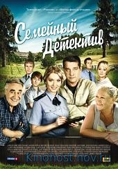 Семейный детектив 9 серия 10 серия (15.01.2018)