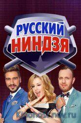 Русский ниндзя (14.01.2018)