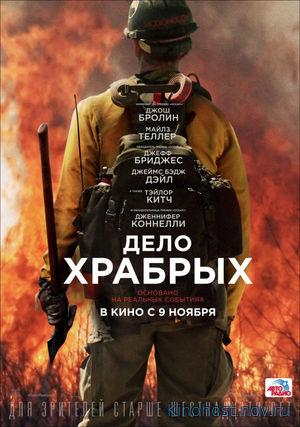Дело храбрых (2017)