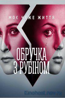 Кольцо с рубином / Обручка з рубіном 16 серия (24.01.2018)