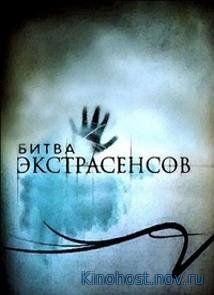 Битва экстрасенсов 18 сезон 18 выпуск (27.01.2018)