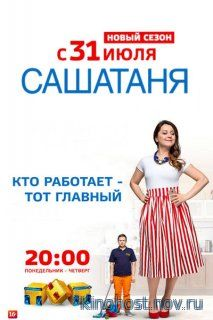СашаТаня (7 сезон) 9,10 серия (25.01.2018)