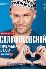 Склифосовский (6 сезон) 11,12 серия (30.01.2018)