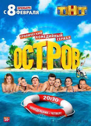 Остров (2 сезон) 3 серия (06.02.2018)