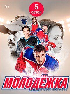 Молодежка (5 сезон) 38 серия (06.02.2018)