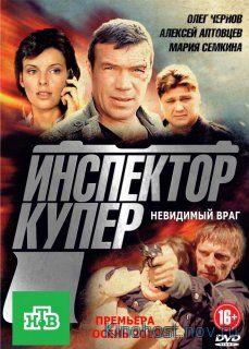 Инспектор Купер (3 сезон) Невидимый враг 3,4 серия (02.02.2018)