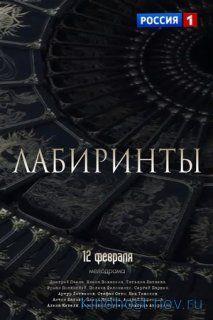 Лабиринты 1,2,3 серия (12.02.2018)