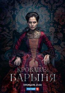 Кровавая барыня 3 серия 4 серия (20.02.2018)