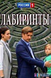 Лабиринты 4 серия 5 серия 6 серия (13.02.2018)