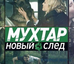 Мухтар. Новый след 77 серия (Слепая любовь) 12.02.2018