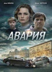 Авария 1 серия 2 серия 3 серия 4 серия (03.03.2018)