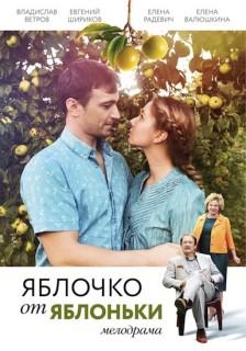 Яблочко от яблоньки 1,2,3,4 серия (25.02.2018)