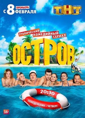 Остров (2 сезон) 17 серия (05.03.2018)