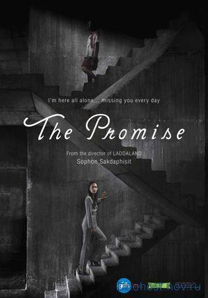 Обещание  (2018)