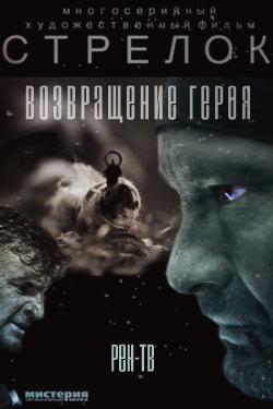 Стрелок 3 сезон Возвращение героя 1 серия, 2 серия, 3 серия 25.03.2018