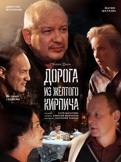 Дорога из желтого кирпича 1,2,3,4 серия (10.03.2018)