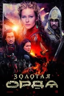 Золотая Орда 13 серия 14 серия (21.03.2018)