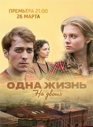 Одна жизнь на двоих 7,8 серия (29.03.2018)