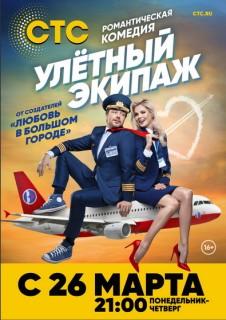 Улетный экипаж 13 серия (16.04.2018)
