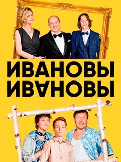 Ивановы-Ивановы (2 сезон) 16 серия (19.04.2018)