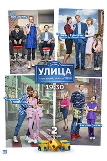 Улица 2 сезон 9 серия (19.04.2018)
