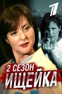 Ищейка (2 сезон) 1,2 серия (16.04.2018)