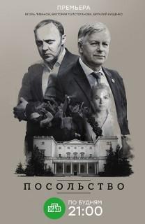Посольство 10,11,12,13 серия (11.05.2018)