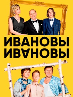 Ивановы-Ивановы (2 сезон) 13 серия (16.04.2018)