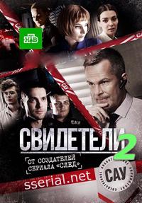 Свидетели (2 сезон) 36 серия 10.07.2018