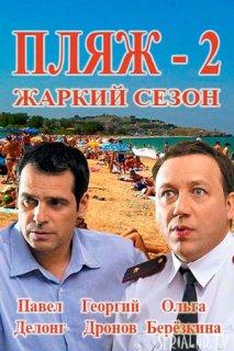 Пляж Жаркий сезон (2 сезон) 1,2,3,4 серия (30.06.2018)