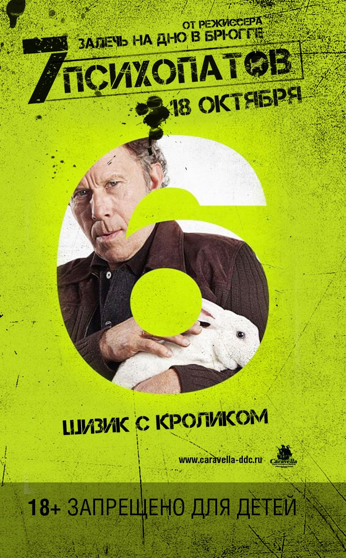 Семь психопатов  2012 / Seven Psychopaths