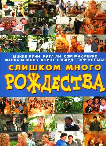 Слишком много рождества (2005)
