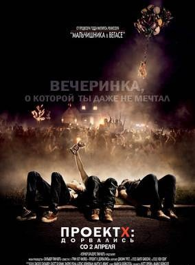 Проект X: Дорвались / Project X (2012)