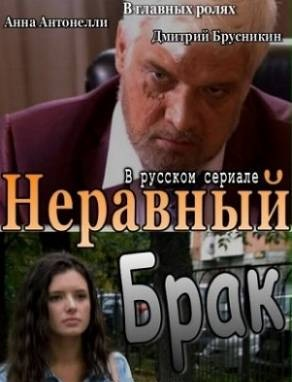 Неравный брак (2012)  все серии