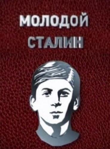Молодой Сталин смотреть онлайн 2013 / Звезда