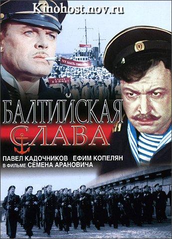 Балтийская слава (1957) смотреть онлайн