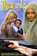 Русалочка (1976) смотреть онлайн